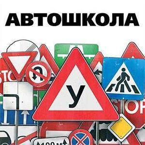 Автошколы Елань-Коленовского