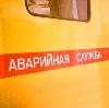 Аварийные службы в Елань-Коленовском