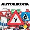 Автошколы в Елань-Коленовском
