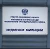Отделения полиции в Елань-Коленовском