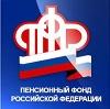 Пенсионные фонды в Елань-Коленовском