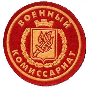 Военкоматы, комиссариаты Елань-Коленовского